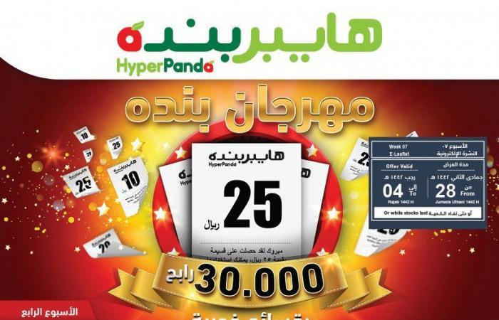 عروض بنده السعودية اليوم 10 فبراير حتى 16 فبراير 2021 مهرجان بنده