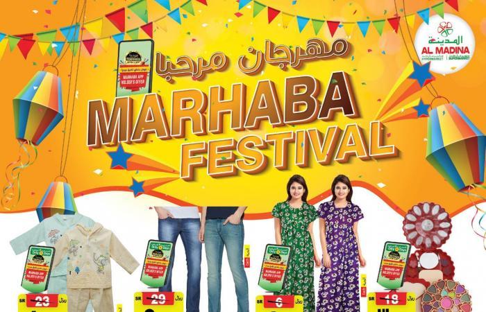 عروض المدينة هايبر ماركت الإمارات من 10 فبراير حتى 16 فبراير 2021