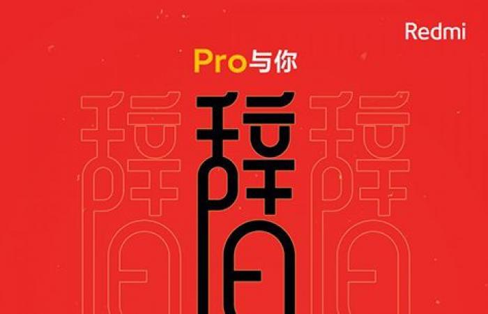 شاومي تستعد للإعلان عن RedmiBook Pro في 25 من فبراير