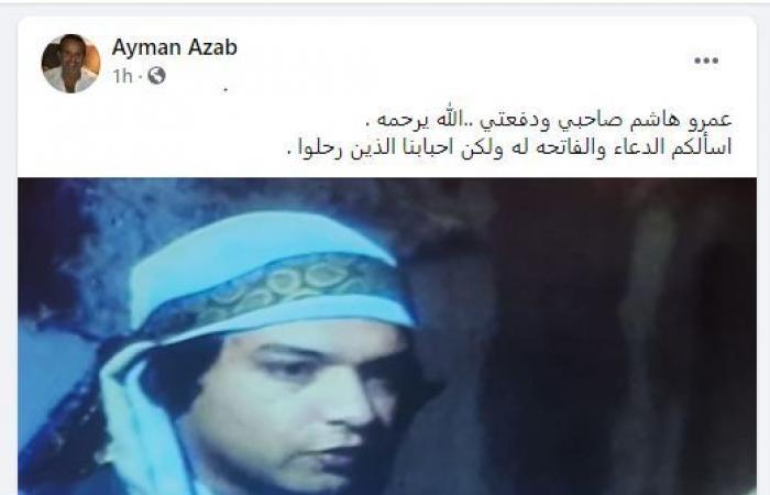 أيمن عزب يعلن وفاة الفنان عمرو هاشم على صفحته بـ فيس بوك