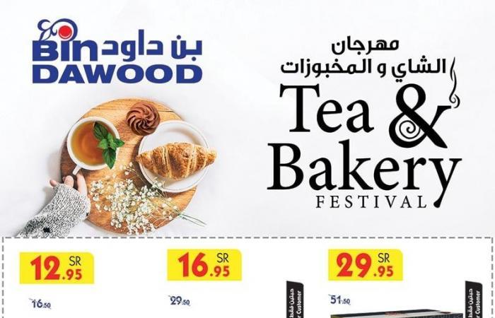 عروض بن داود السعودية اليوم 10 فبراير حتى 16 فبراير 2021 مهرجان الشاي و المخبوزات