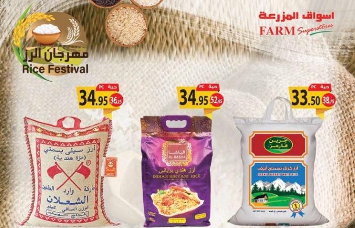 عروض المزرعة الشرقية من 10 فبراير حتى 16 فبراير 2021 مهرجان الرز