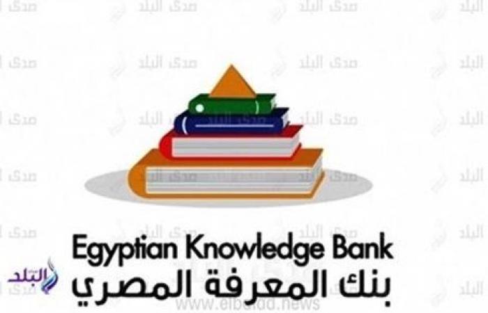 شرح تفاصيل منهج «القيم واحترام الآخر» على بنك المعرفة المصري.. اليوم