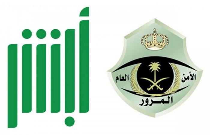 إلغاء مستخدم المركبة.. «المرور السعودي» يحدد 3 خطوات