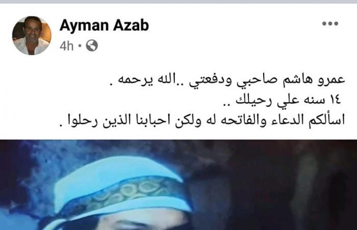 أيمن عزب يحيى ذكرى وفاة الفنان عمرو هاشم على صفحته بـ فيس بوك