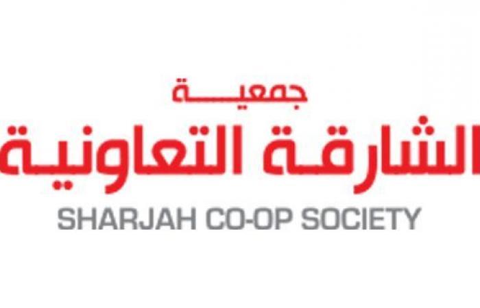 عروض جمعية الشارقة التعاونية من 9 فبراير حتى 15 فبراير 2021