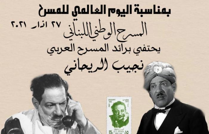 المسرح الوطني اللبنانى يحتفل برائد المسرح المصرى نجيب الريحانى