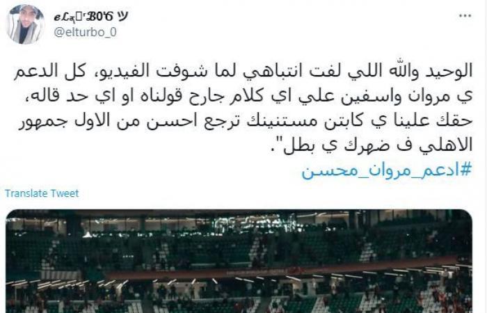 رسائل الجماهير لمؤازرة الأهلى بعد الفوز بالبرونزية.. القادم أفضل
