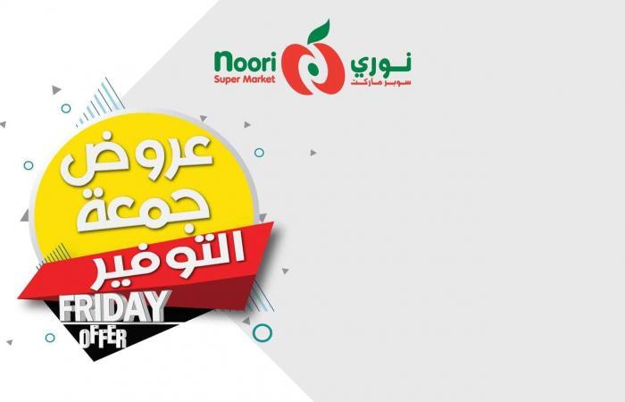 عروض نورى السعودية اليوم 12 و 13 فبراير 2021 عروض التوفير