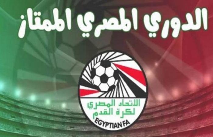 ترتيب الدوري المصري الممتاز قبل مباريات اليوم الجمعة