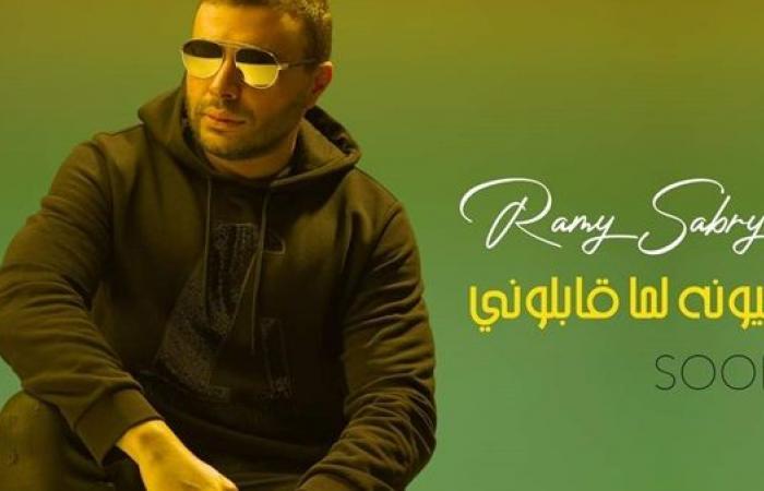 """رامي صبري يفاجئ جمهوره في عيد الحب بطرح أغنية """"عيونه لما قابلوني"""""""