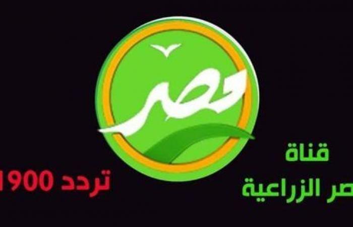الزراعة تكشف حقيقة بث إعلانات خادشة للحياء بقناة مصر الزراعية