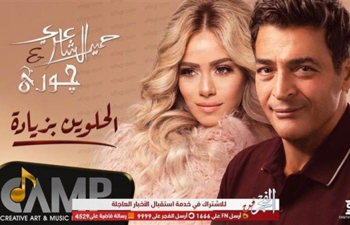 بالفيديو فى عيد الحب.. حميد الشاعري يقدم چوري أحدث اكتشافاته