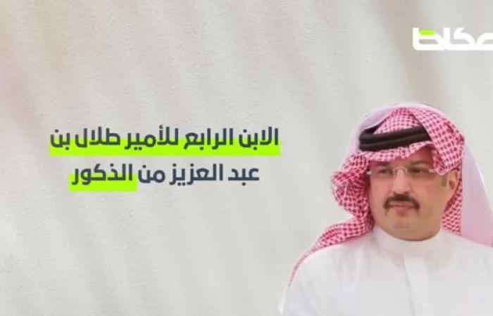 ماذا تعرف عن أمير منطقة عسير الأمير تركي بن طلال؟