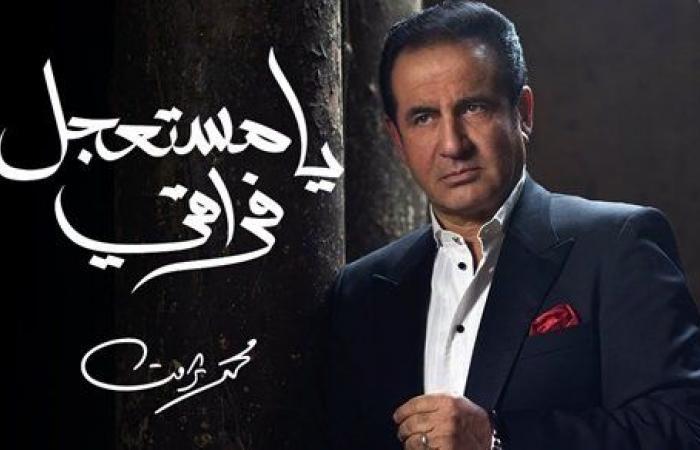 محمد ثروت عن «يا مستعجل فراقي»: توقيتها في عيد الحب مفرقش معايا