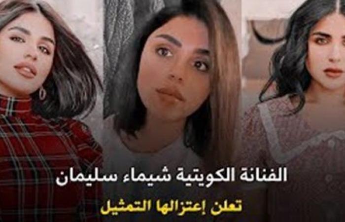 في مكان لا يناسبني.. فنانة شهيرة تعلن عن اعتزالها التمثيل