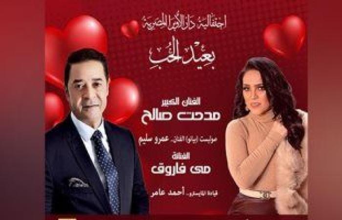 مدحت صالح ومى فاروق نجما حفلات عيد الحب في الأوبرا.. اليوم