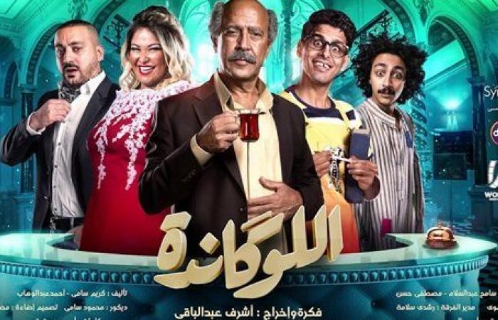"""أشرف عبد الباقي يبدأ عرض """"اللوكاندة"""" الجمعة المقبلة"""