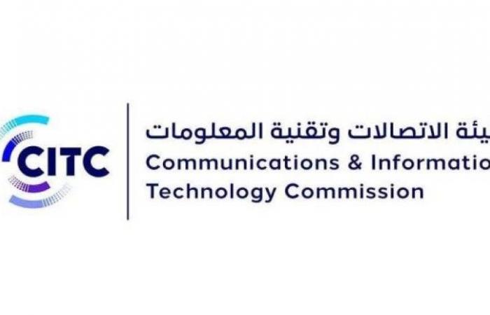 «هيئة الاتصالات» تعلن عن إصدار وثيقة تنظيمات مقسم الإنترنت الوطني