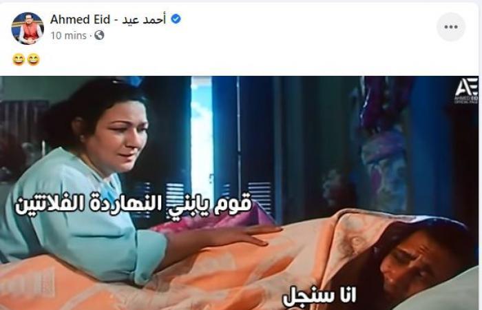 """النهارده الفلانتين.. أحمد عيد يحتفل بعيد الحب بـ""""كوميك ساخر"""""""