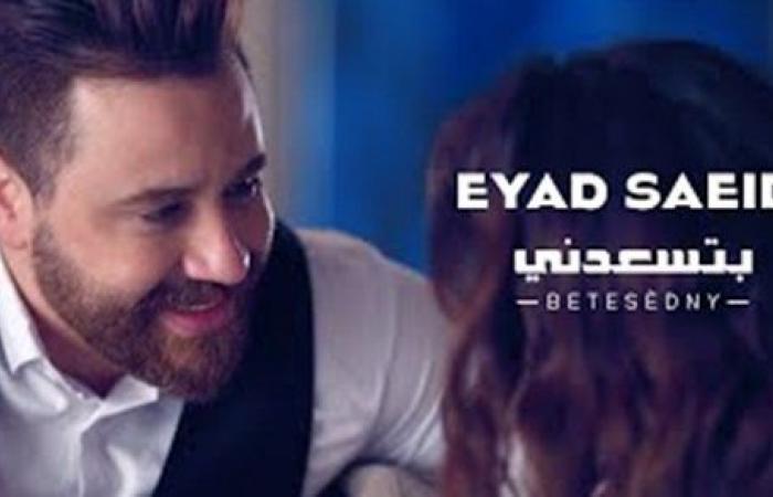 إياد سعيد يطرح أغنية عيد الحب «بتسعدني»