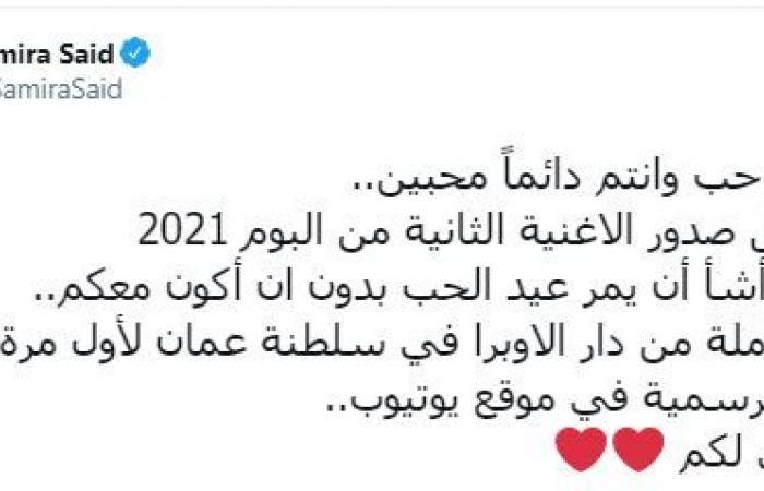 سميرة سعيد تعلن تأجيل صدور أغنيتها الثانية من ألبومها الجديد