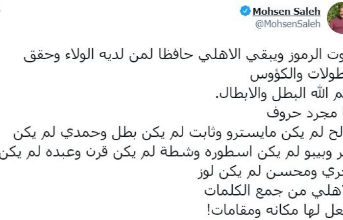 محسن صالح فى ذكرى رحيل ثابت البطل: تموت الرموز ويبقى الأهلي