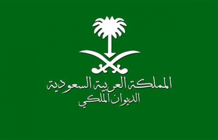 وفاة الأميرة دنا بنت عبدالله بن تركي بن عبدالعزيز بن تركي