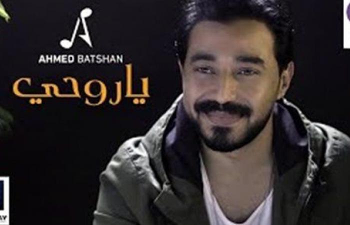 أحدث أغاني أحمد بتشان بمناسبة عيد الحب.. فيديو