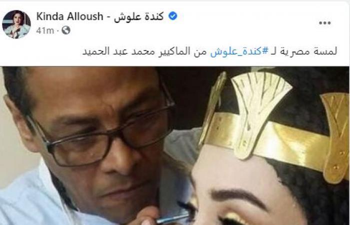لمسة مصرية تحول كندة علوش إلى ملكة فرعونية فى أحدث ظهور لها