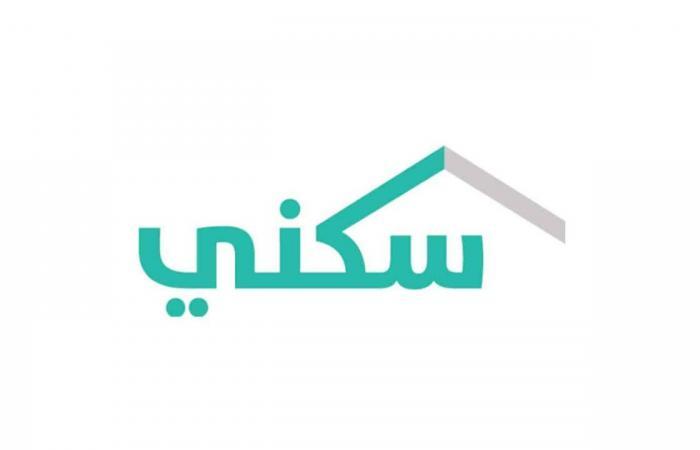 «سكني»: نستهدف خدمة 220 ألف أسرة بـ«حلول متنوعة» في 2021