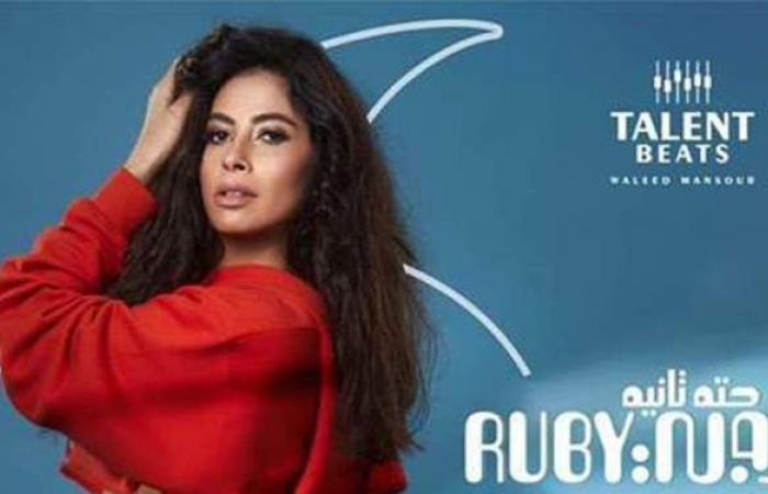 روبي توجه رسالة شكر للمنتج وليد منصور بعد طرح بوستر ألبومها الجديد