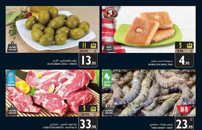 عروض كارفور السعودية اليوم 17 فبراير حتى 20 فبراير 2021 مهرجان الاغذية