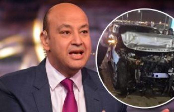 النيابة تحقق لكشف تفاصيل إصابة عمرو أديب فى حادث تصادم بأكتوبر.. فيديو لايف