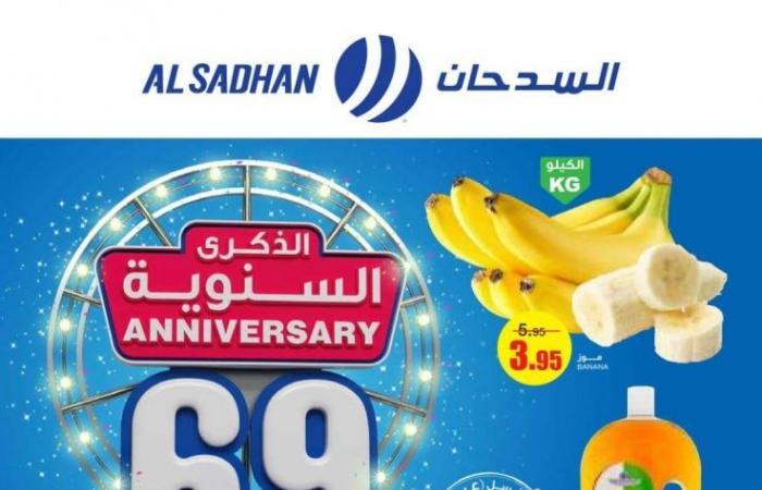 عروض السدحان السعودية اليوم 17 فبراير حتى 23 فبراير 2021 الذكرى السنوية