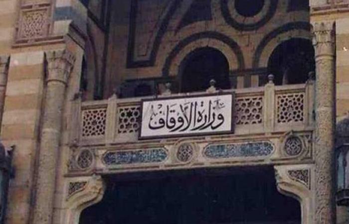 اليوم.. آخر موعد لتسجيل الدخول في لجان الأعلى للشؤون الإسلامية