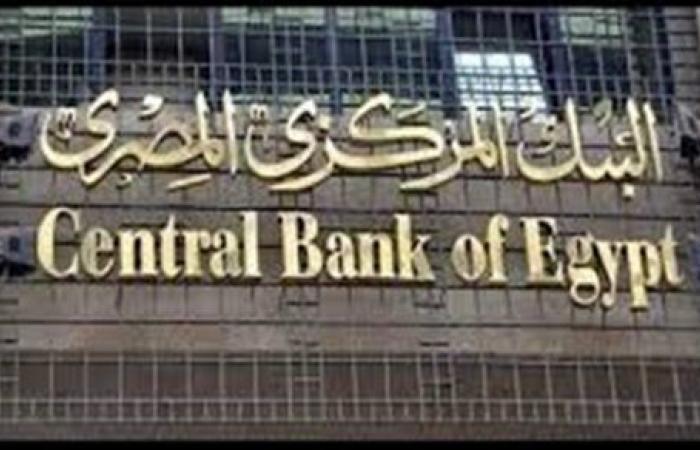 2 مليار جنيه دعم جديد من البنك المركزي لقطاع السياحة