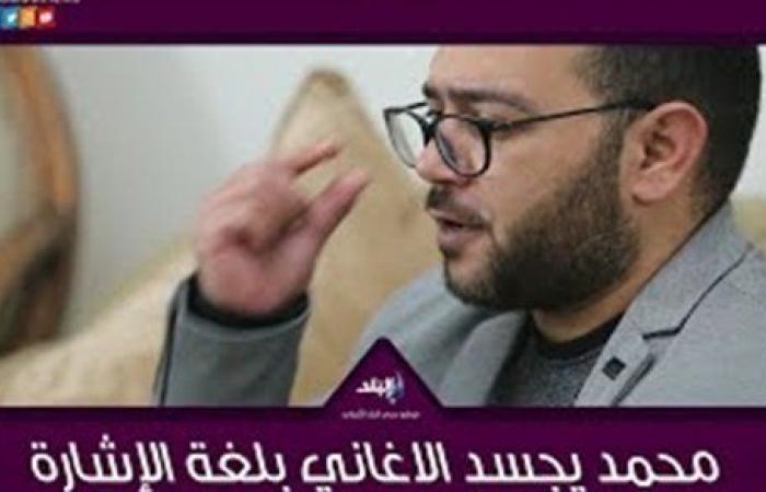 محمد يجسد الأغاني بلغة الإشارة لمساعدة الصم والبكم