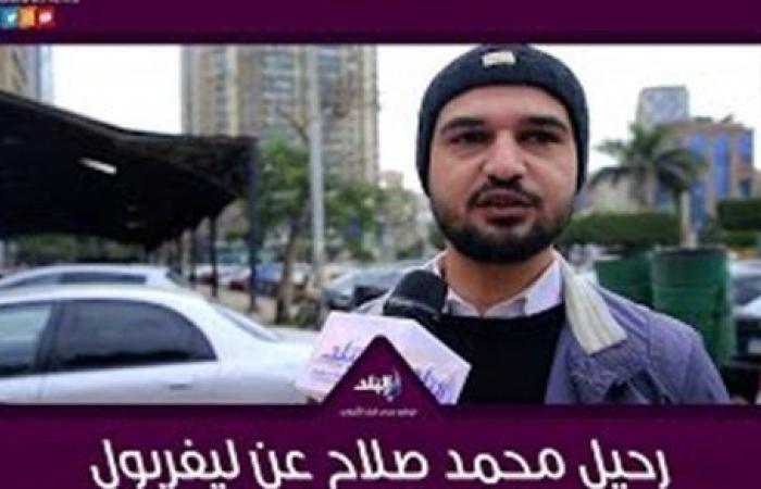 بعد تراجع النتائج.. هل تؤيد رحيل محمد صلاح عن ليفربول؟