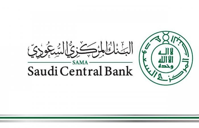 غدًا.. البنك المركزي السعودي يطلق نظام المدفوعات الفورية