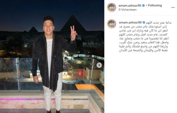 إمام عاشور يحتفل بعيد ميلاده الـ23 أمام الأهرامات: بداية عمر جديد.. صور