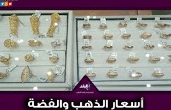 شاهد .. آخر أسعار الذهب والفضة في سوق الصاغة