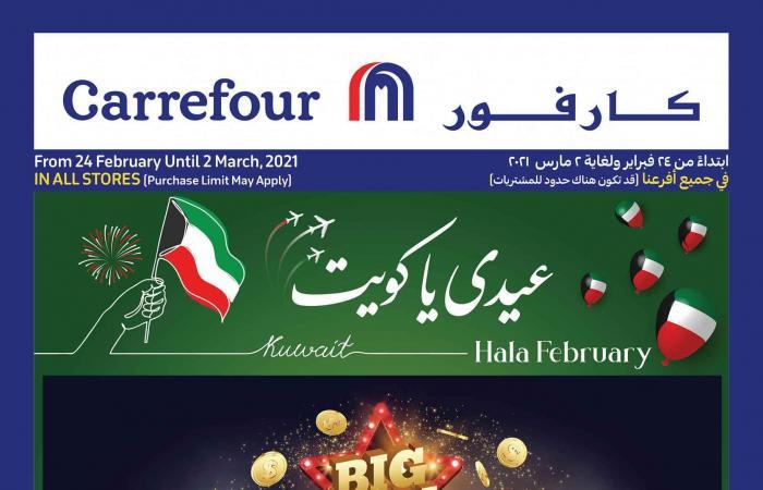 عروض كارفور الكويت اليوم 24 فبراير حتى 2 مارس 2021 عيدى يا كويت