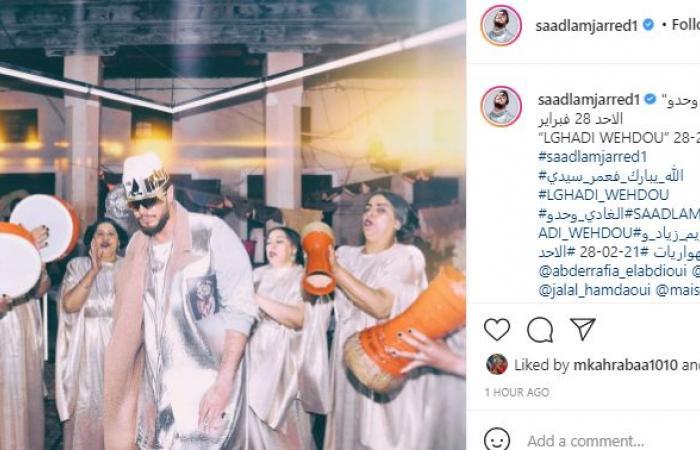 """سعد لمجرد يروج لأحدث كليباته الغنائية """"الغادى وحدو"""".. فى هذا الموعد"""
