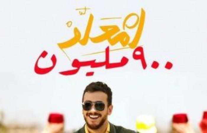 """سعد لمجرد يحتفل بوصول """"أنت معلم"""" لـ 900 مليون مشاهدة على يوتيوب"""