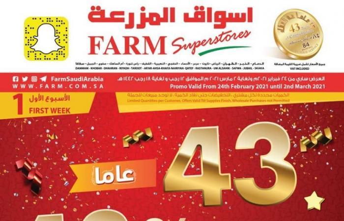عروض المزرعة الرياض و الخرج من 24 فبراير حتى 2 مارس 2021 خصومات 43%