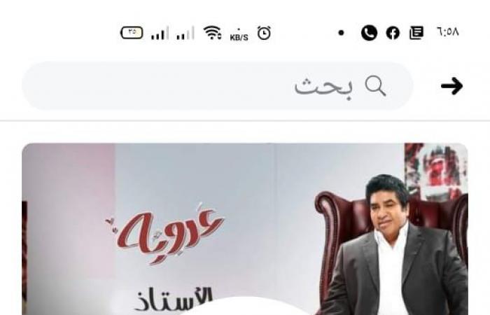 الظهور الأول لأحمد عدوية على فيس بوك.. أسس صفحة وابنه محمد: نورت ياحبيبى