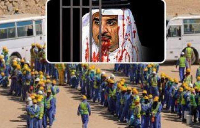 إجرام قطر.. تقرير يكشف انتهاكات نظام تميم ضد العمالة الأجنبية بالدوحة.. فيديو