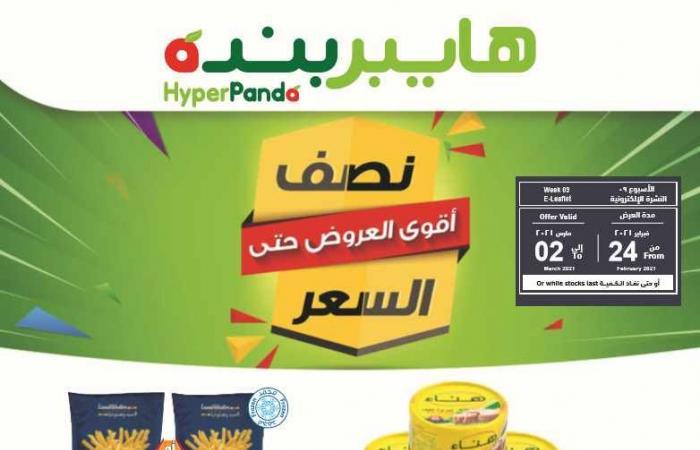 عروض بنده السعودية اليوم 24 فبراير حتى 2 مارس 2021 نصف السعر