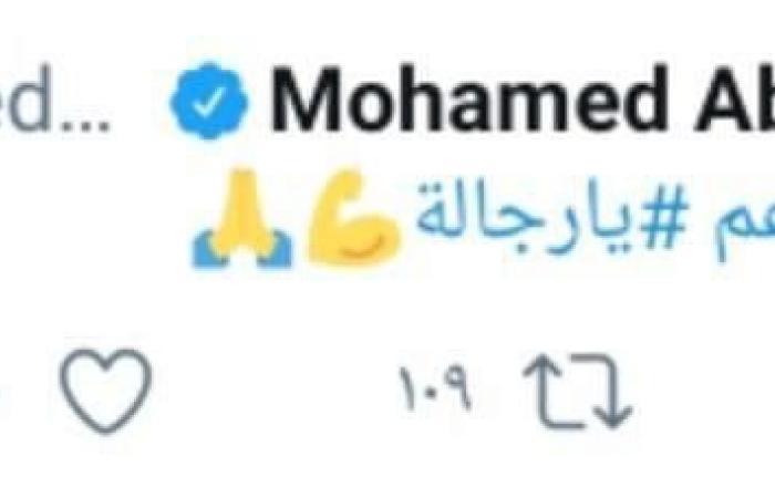 أبو جبل قبل مواجهة تونجيت : كل الدعم يا رجالة